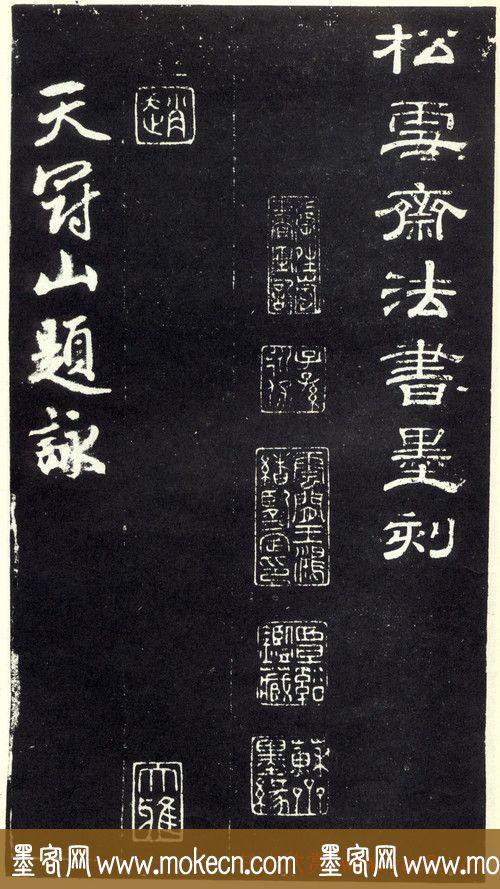 赵孟頫书法《天冠山题咏诗帖》(刻本)