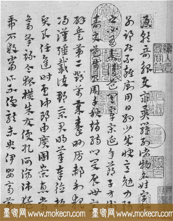 赵孟頫章草书法临皇象《急就章卷》