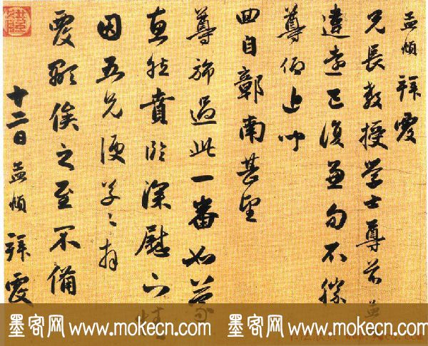 赵孟頫行书欣赏《违远帖》