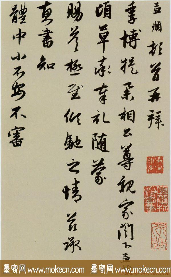 赵孟頫书法手迹《致季博札》