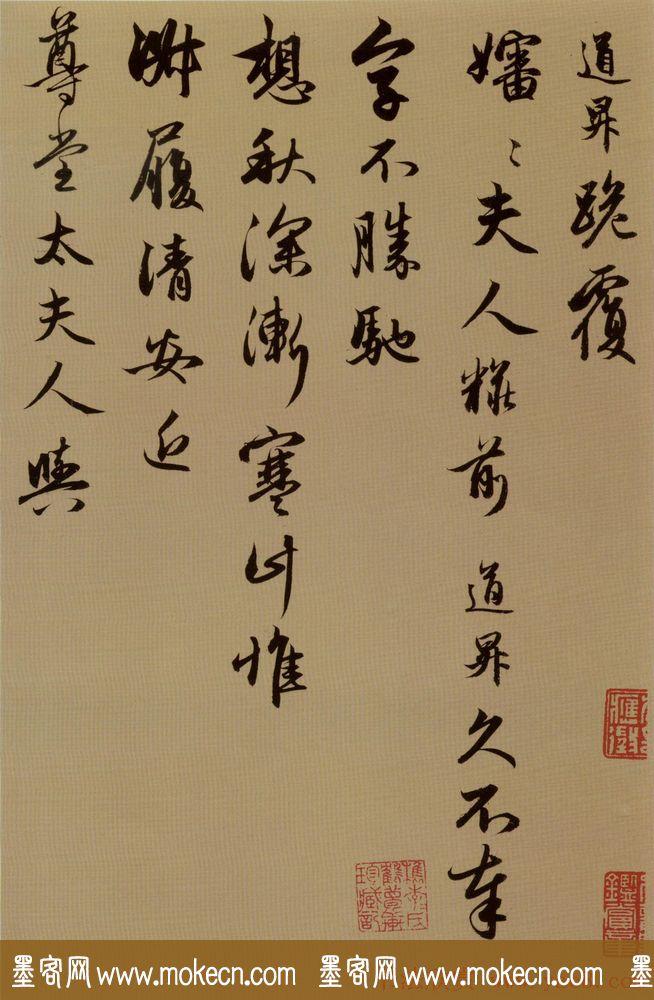 赵孟頫行书欣赏《秋深帖》