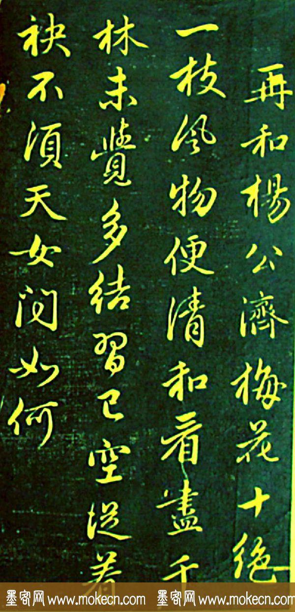 赵孟頫书帖《再和杨公济梅花十绝》