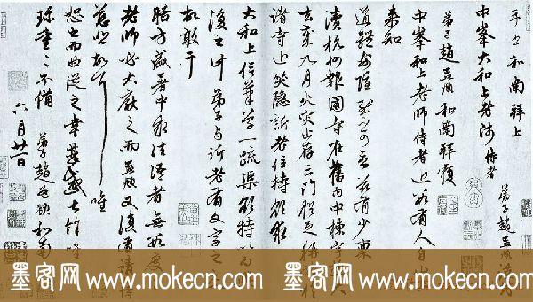 赵孟頫书札欣赏《致中峰和尚札》