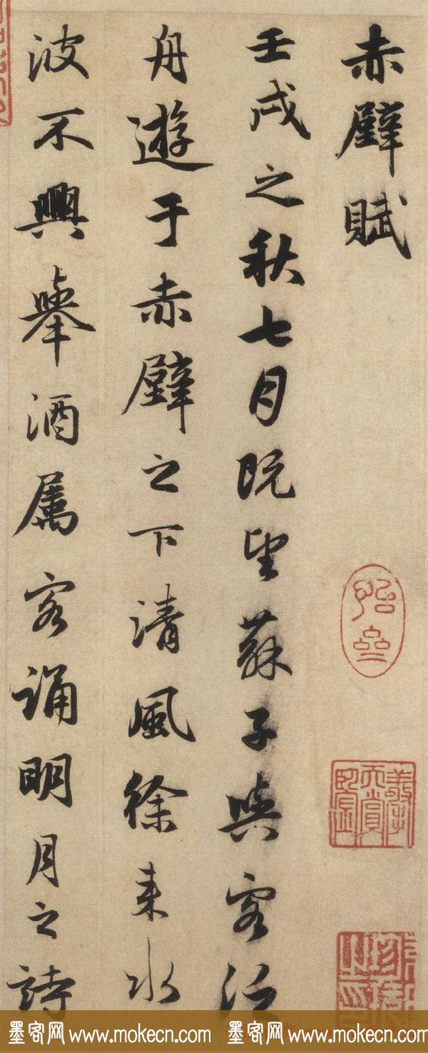 赵孟頫书法作品欣赏《前赤壁赋》