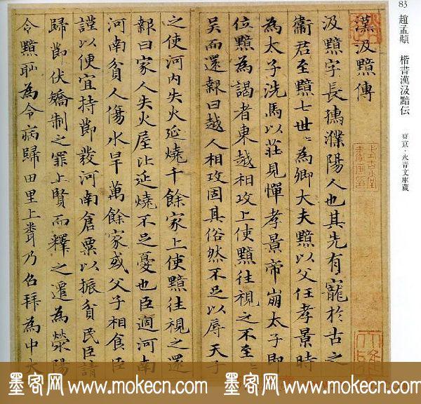 赵孟頫书法赏析小楷《汲黯传》