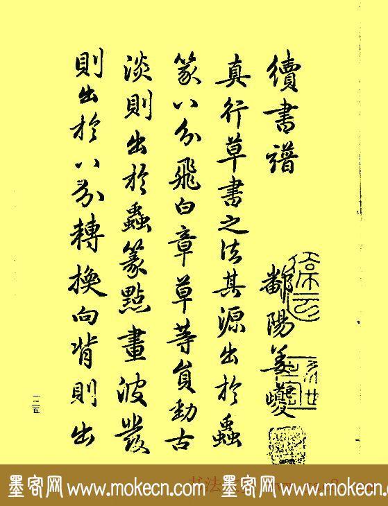 赵孟頫书法欣赏《续书谱》