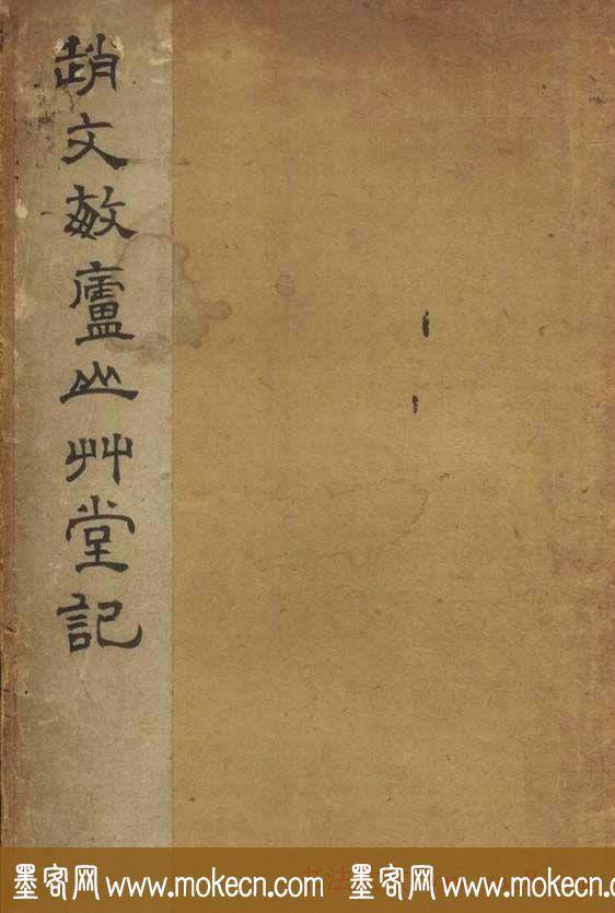 赵孟頫书法《赵文敏庐山草堂记》