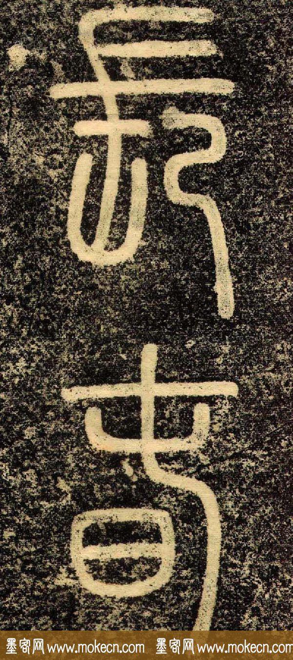 赵孟頫行书欣赏《长春道院记》
