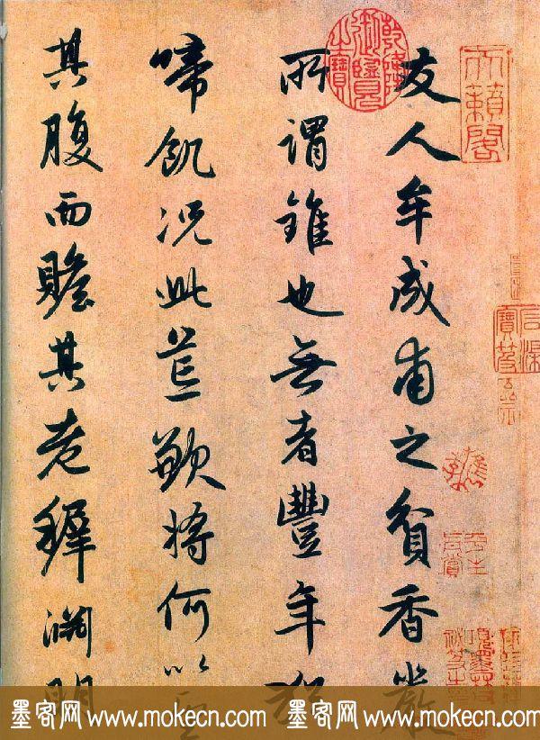 赵孟頫书法艺术《杂书帖选》