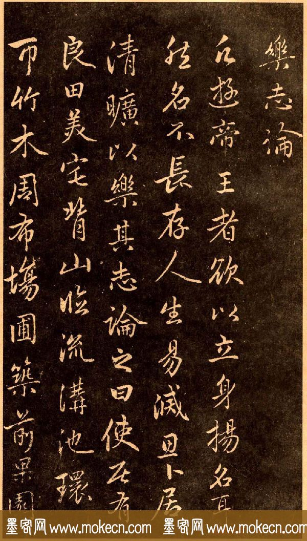 赵孟頫行书书法欣赏《乐志论》