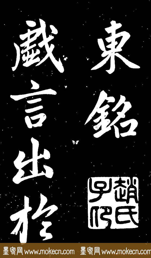 元代赵孟頫行楷书欣赏《东铭》