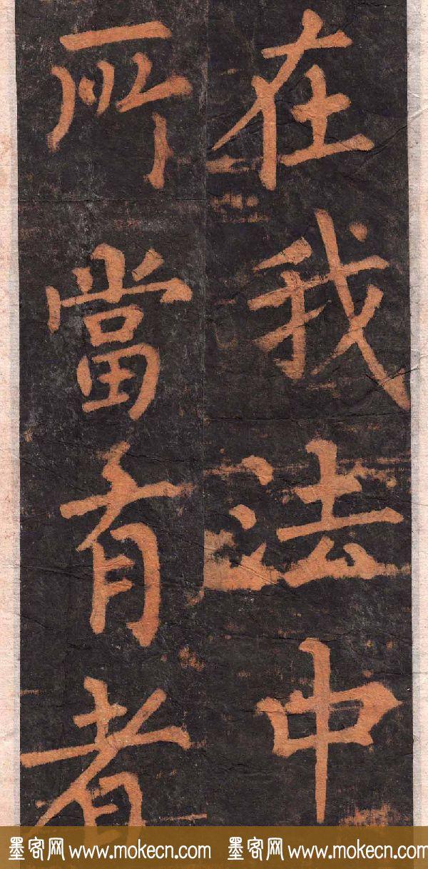 柳公权楷书欣赏沂州普照寺碑《集柳碑》