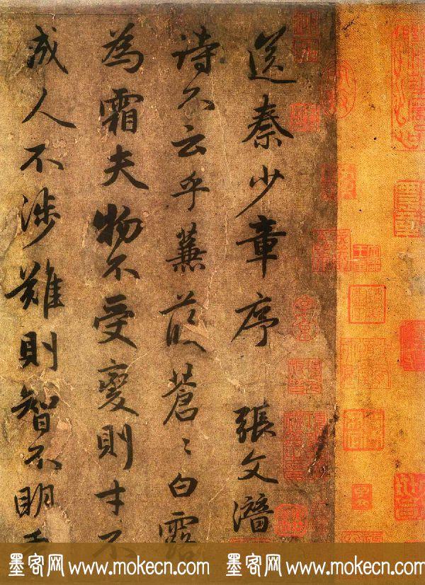 赵孟頫书法墨迹精品送秦少章序