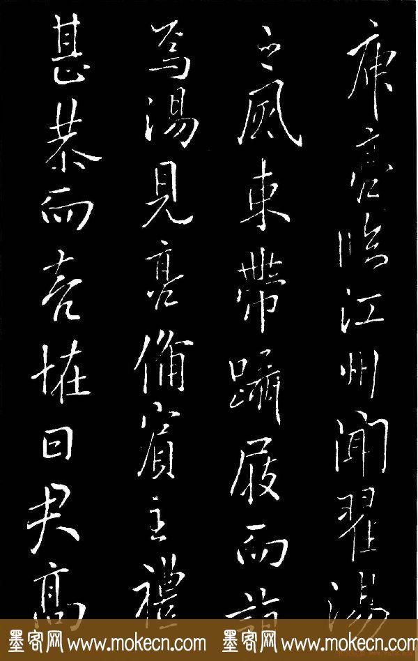 唐代欧阳询行书《庾亮帖》两种