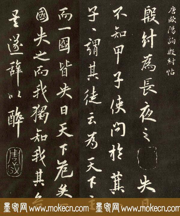 唐代欧阳询行书欣赏《殷纣帖》