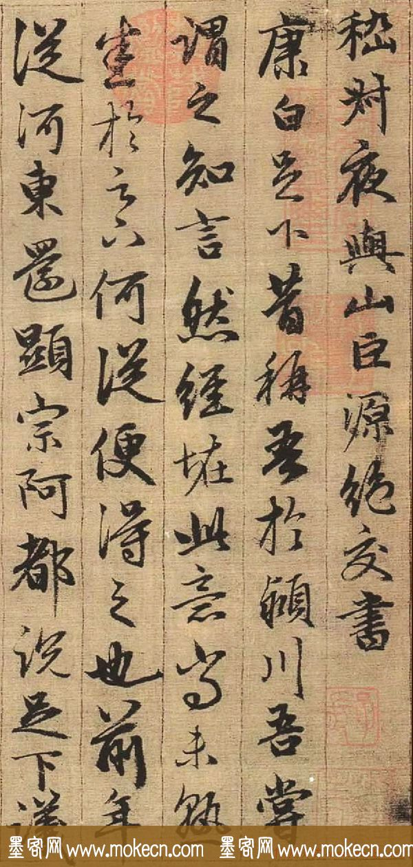 赵孟頫书法欣赏《与山巨源绝交书》