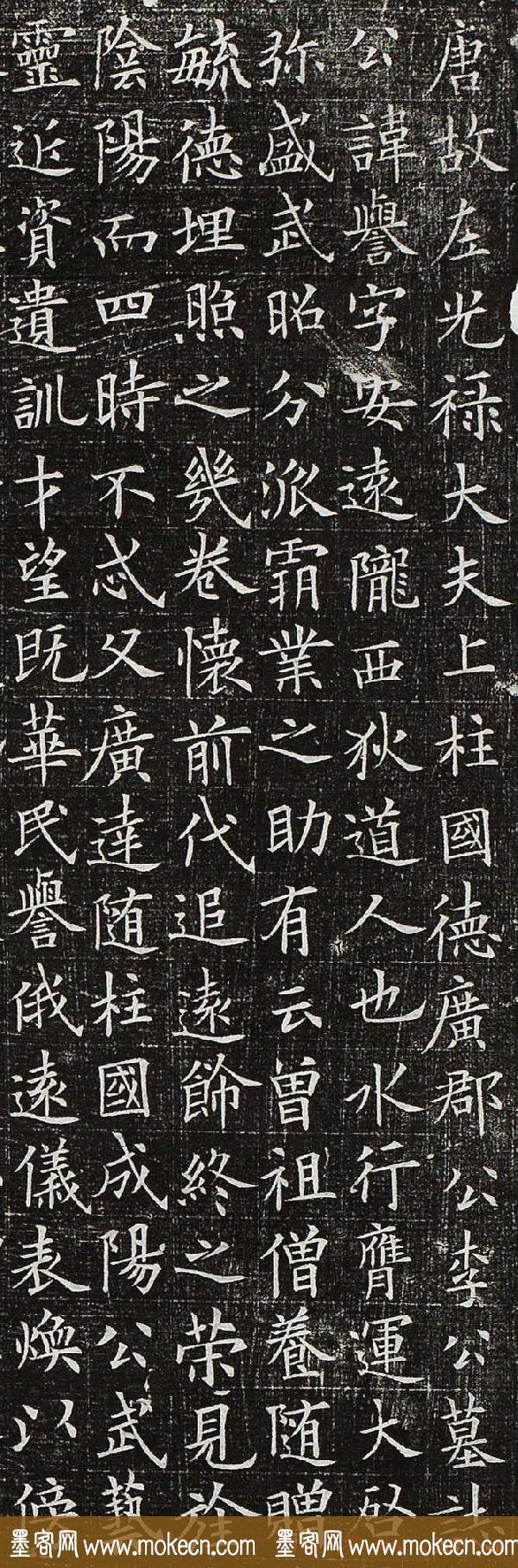 欧楷书法精品欧阳询小楷欣赏《李公墓志》