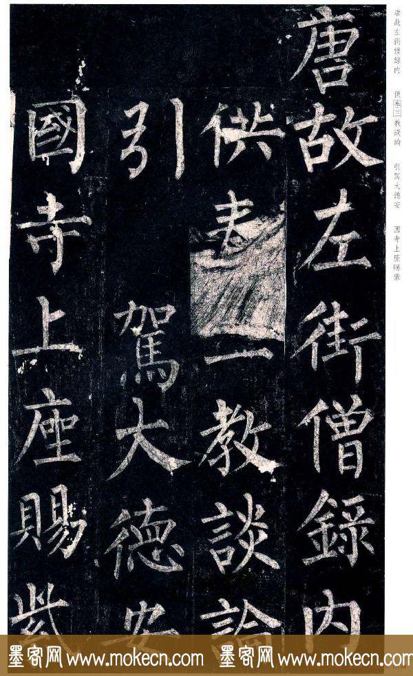 柳公权楷书欣赏《玄秘塔碑》高清全文