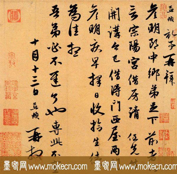赵孟頫行草书札欣赏《宗阳宫帖》