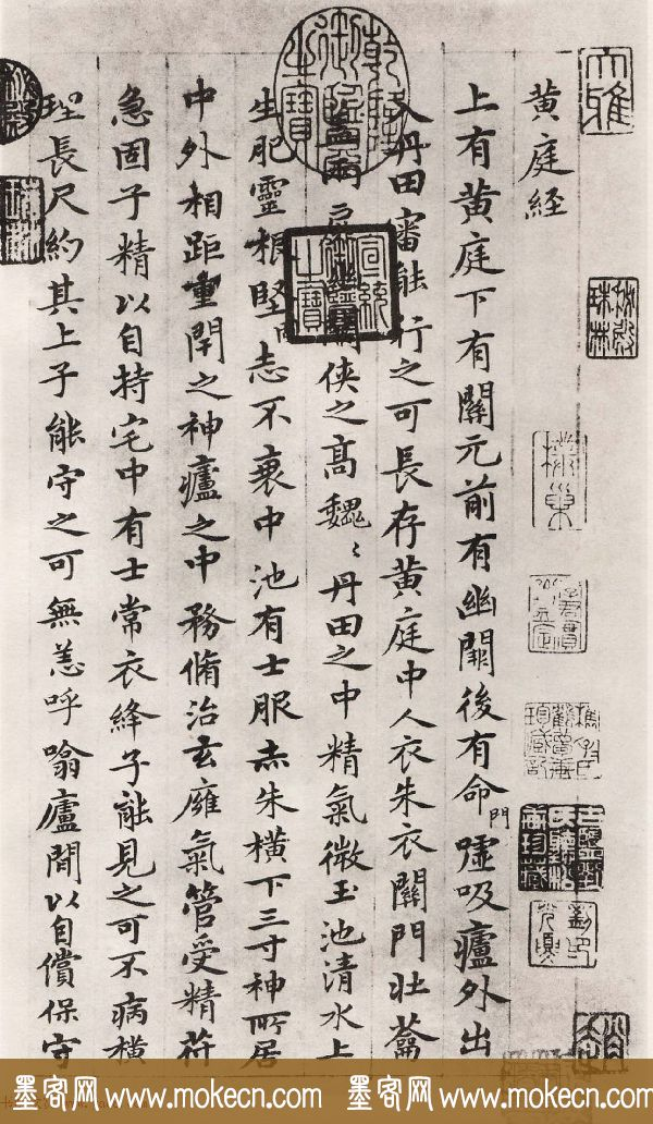赵孟頫小楷书法《应夫人之请摹黄庭经》