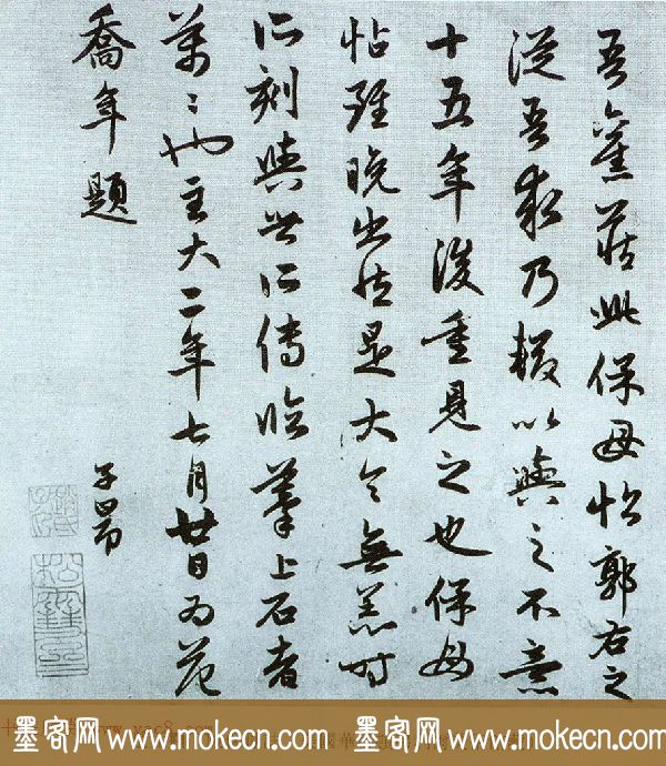 赵孟頫书法题跋欣赏《保母砖志》两种