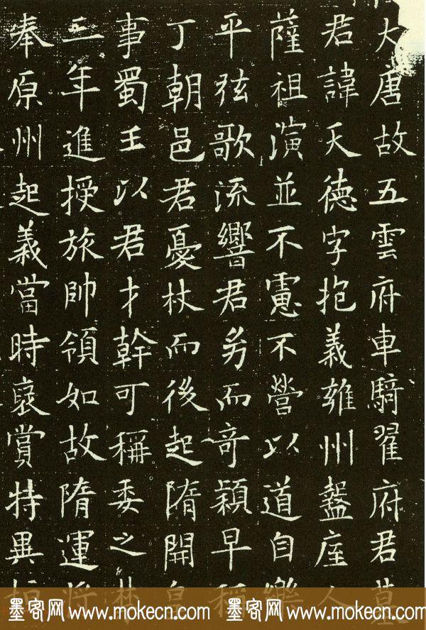 最新欧阳询楷书刻石欣赏《翟天德墓志》