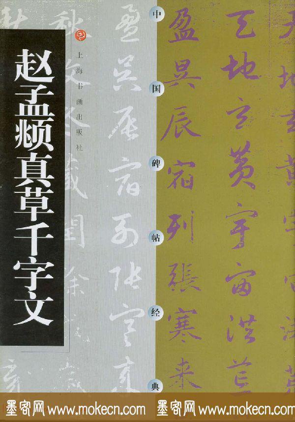中国碑帖经典《赵孟頫真草千字文》