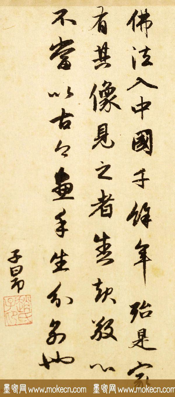 赵孟頫行书题跋欣赏《跋赵光辅番王礼佛图》