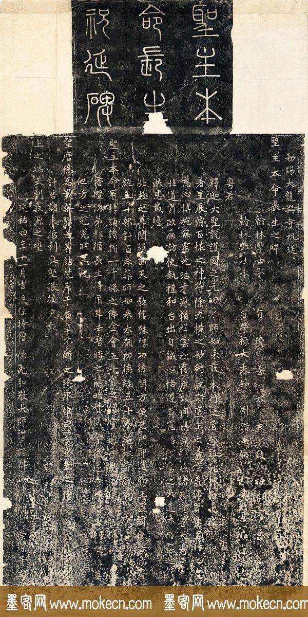 赵孟頫书法《龙兴寺祝延圣主本命长生碑》