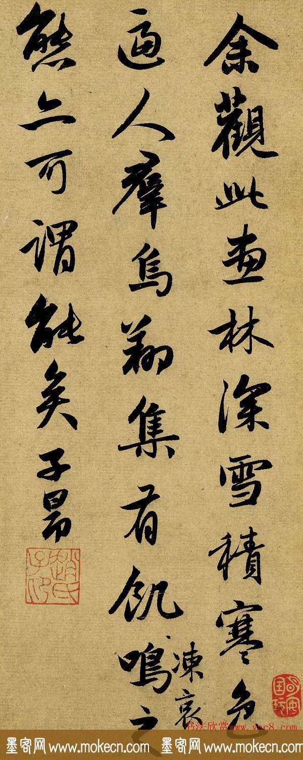 赵孟頫书法题跋《寒鸦图》高清本