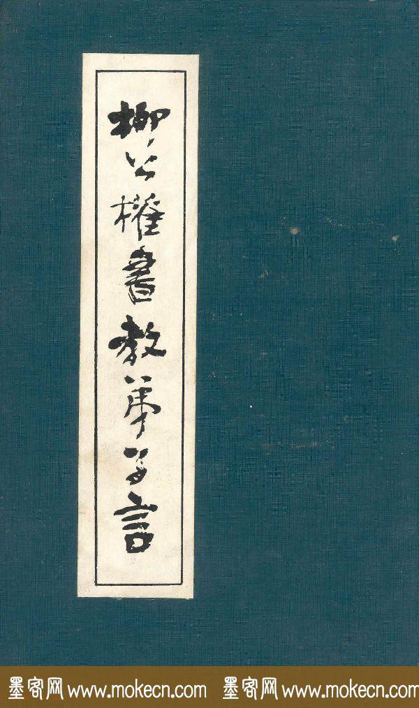柳公权楷书欣赏《教弟子言》