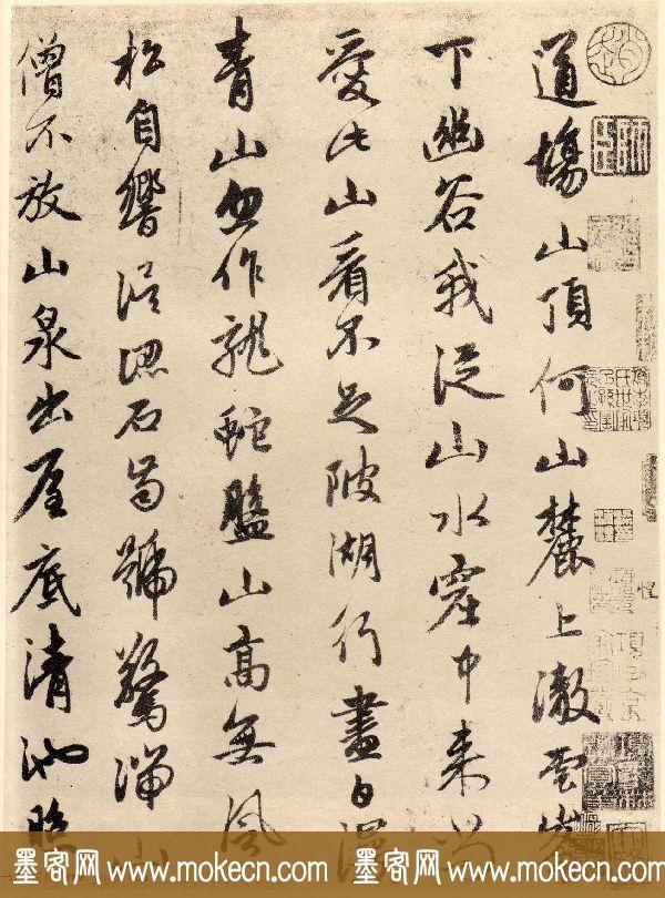 赵孟頫书法真迹赏析《道场诗帖》两种