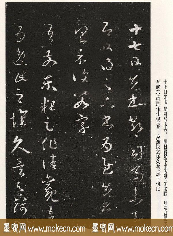 王羲之草书作品《十七帖》