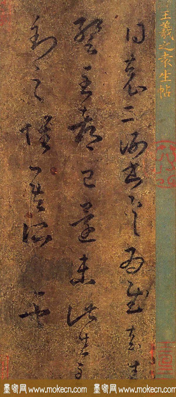 王羲之书法《袁生帖》摹本