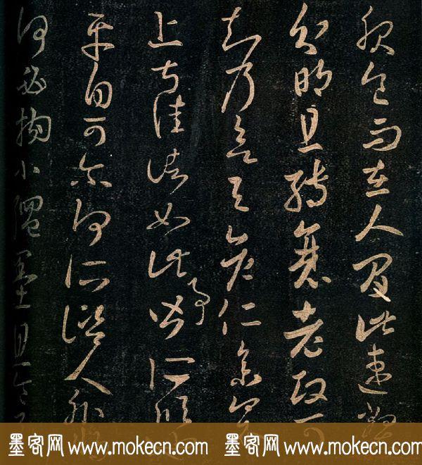 王羲之草书欣赏《服食而在帖》拓本大图