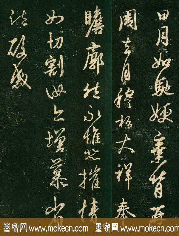 王羲之行书欣赏《日月如驰帖》(大图)
