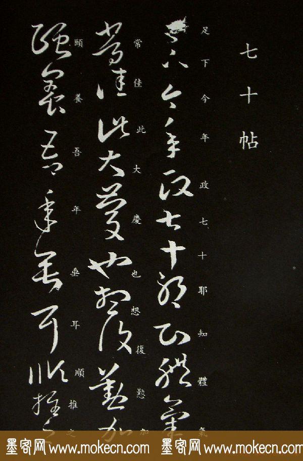 王羲之草书作品欣赏《七十帖》