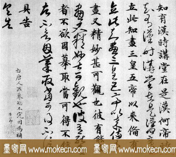 王羲之《汉时帖》唐人摹本