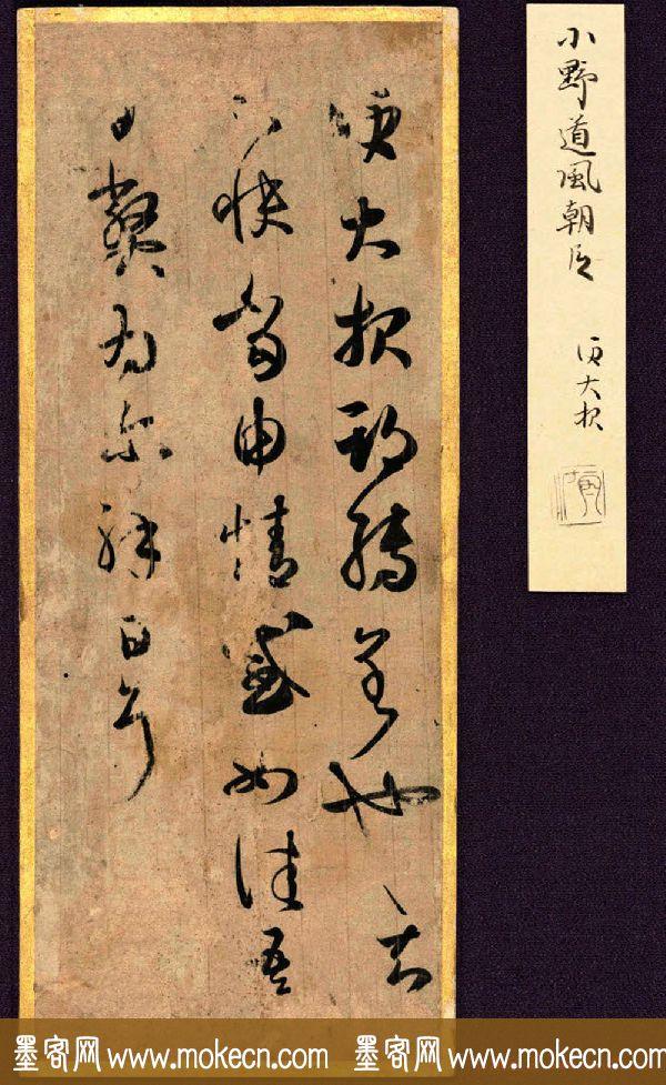 王羲之草书摹本《大报帖》