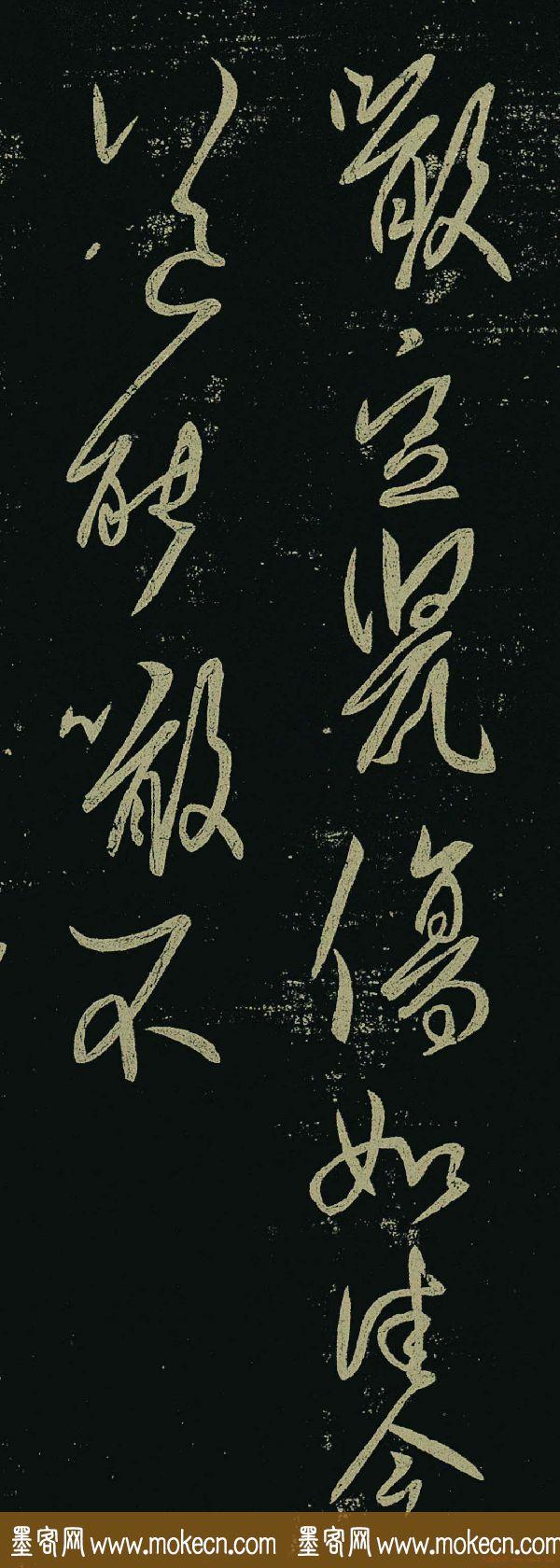 王羲之草书《啖豆鼠帖》