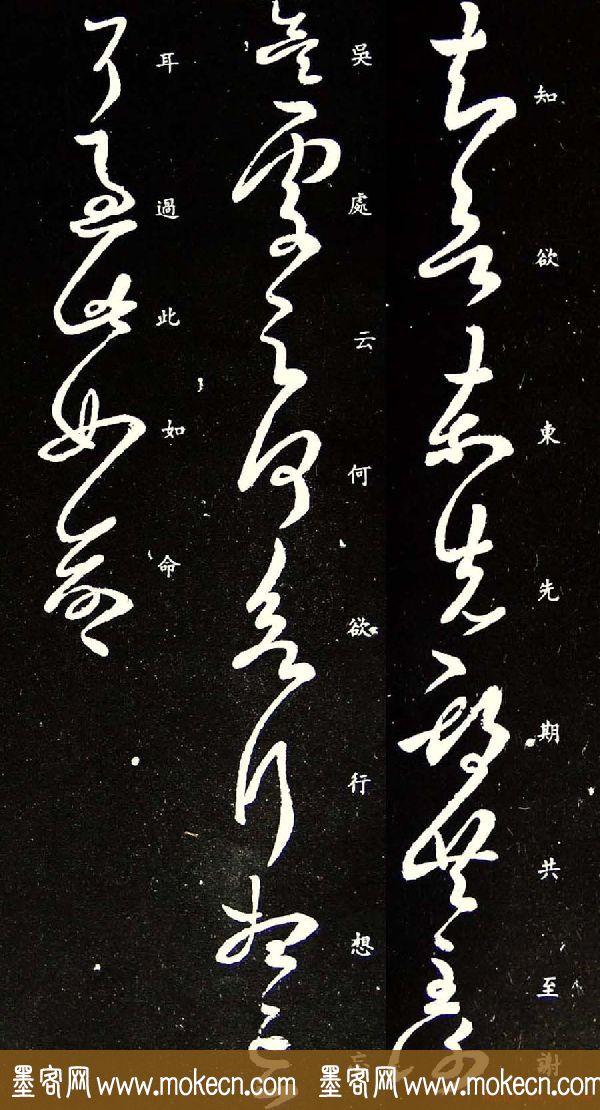 王羲之草书作品《知欲东帖》