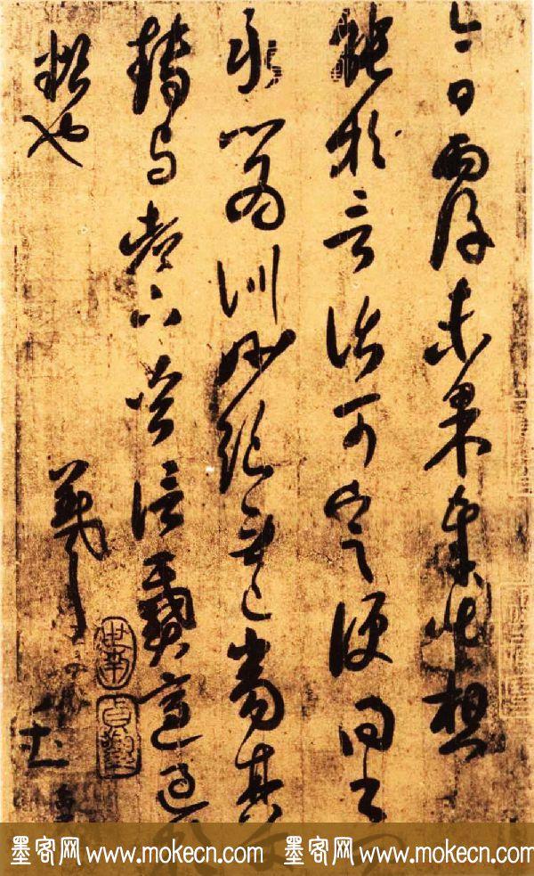王羲之《雨后帖》(古人临写)