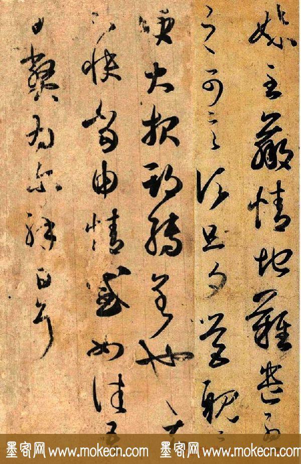 王羲之书法《妹至帖》摹本