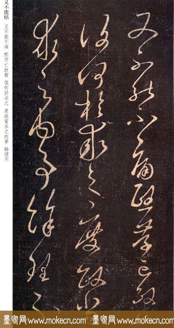 王羲之草书作品《又不能帖》