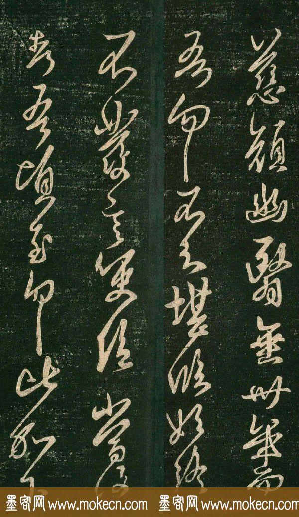 王羲之行草书法欣赏《慈颜幽翳帖》