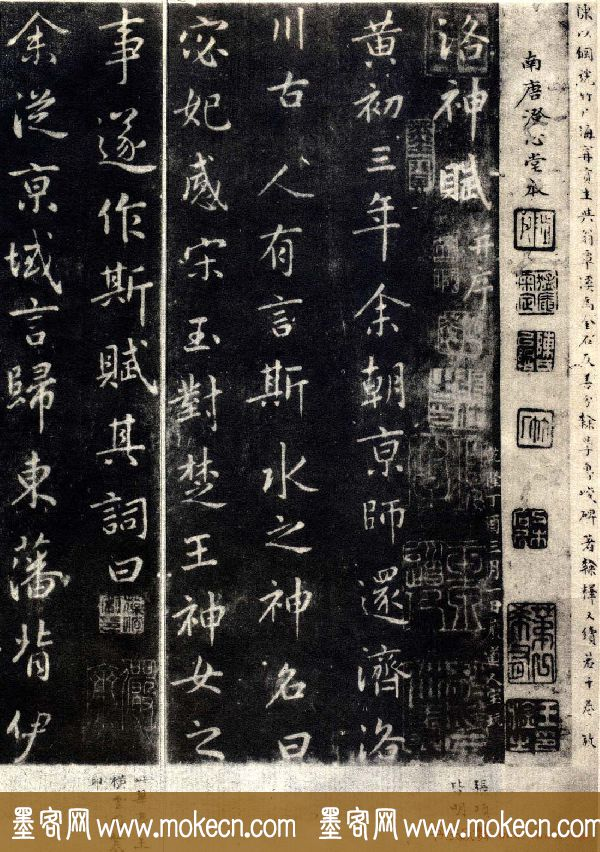 王羲之行书欣赏《洛神赋》澄心堂本