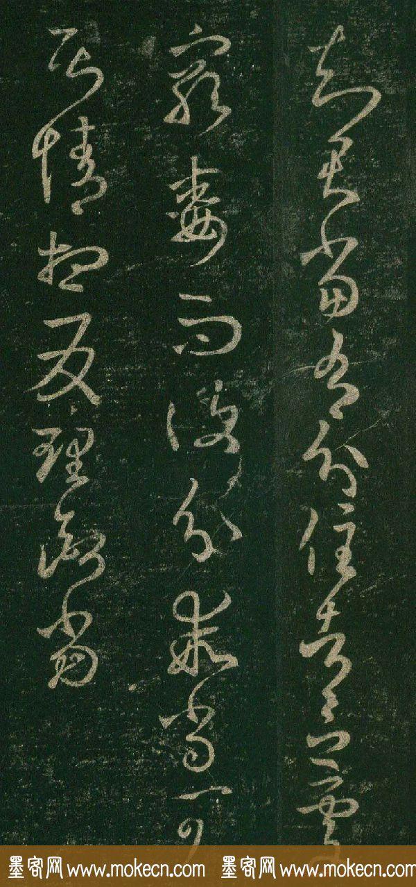 王羲之草书欣赏《知君帖》三种
