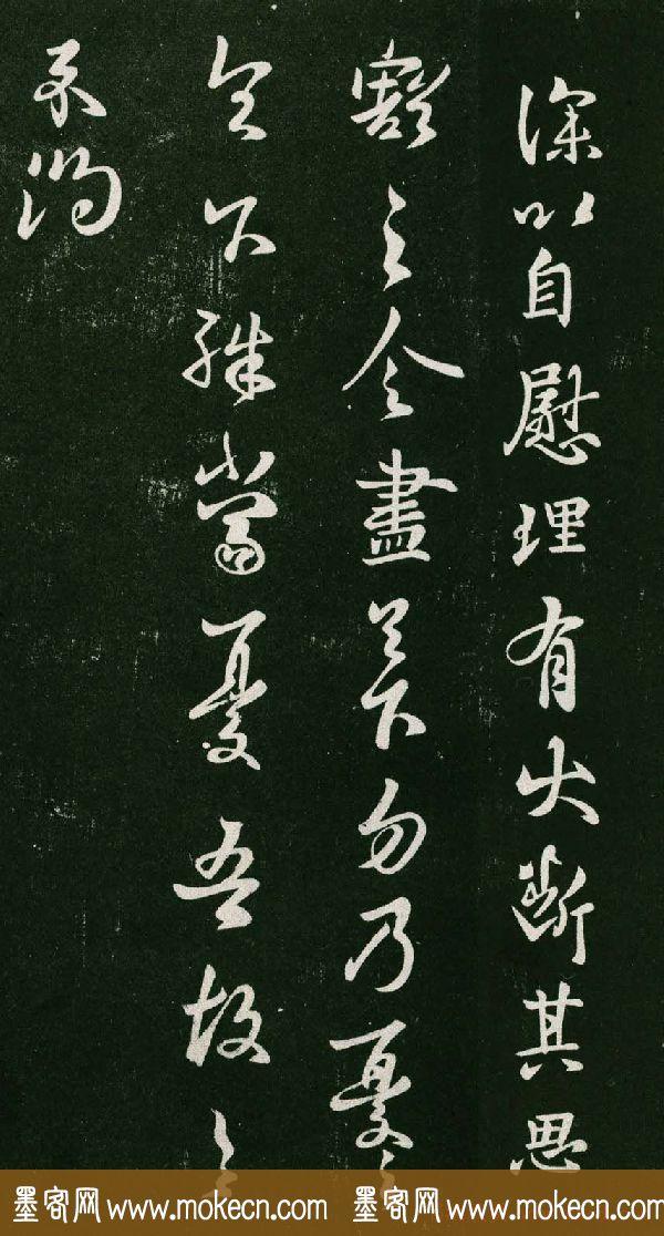 王羲之行草书欣赏《自*帖》五种