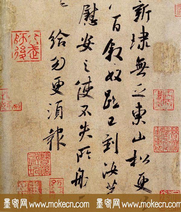 王献之行草书法作品赏析《东山松帖》