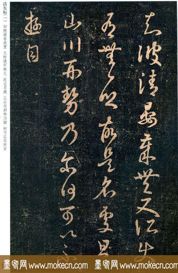 王羲之草书信函欣赏《清晏帖》三种